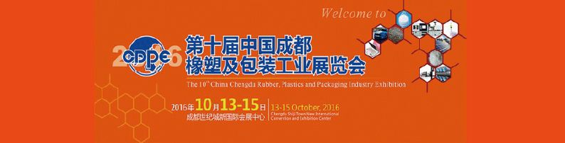 The 10th China Chengdu Rubber, Plastics and Packaging Industry Exhibition