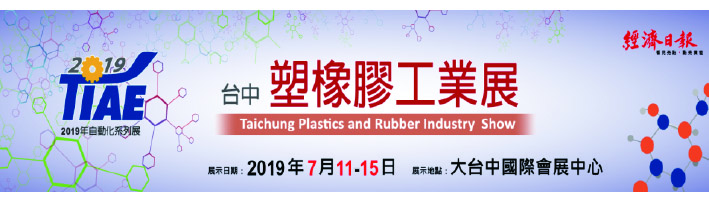 Taichung Plastics and Rubber Industry Show 2019