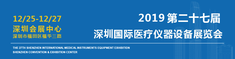 The 27th 2019 Shenzhen International Medical Instruments and Equipment Exhibition